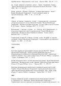 Хмарський Вадим Михайлович.pdf - Page 7