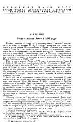 Песнь о взятии Азова в 1696 году