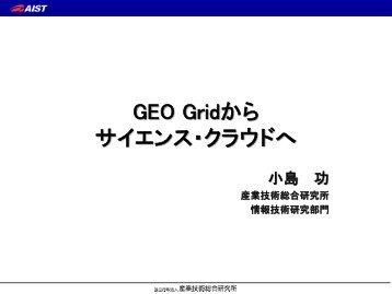 GEO Gridから サイエンス・クラウドへ