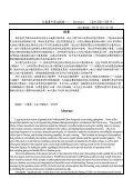 大陸沙塵暴氣象條件之分析與建立預警制度之研究 ... - 行政院環境保護署 - Page 3