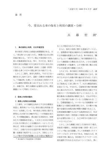 今,望まれる車の保有と利用の調査・分析 兵 藤 哲 朗* - 東京海洋大学