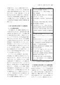 今,望まれる車の保有と利用の調査・分析 兵 藤 哲 朗* - 東京海洋大学 - Page 3
