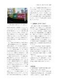 今,望まれる車の保有と利用の調査・分析 兵 藤 哲 朗* - 東京海洋大学 - Page 4