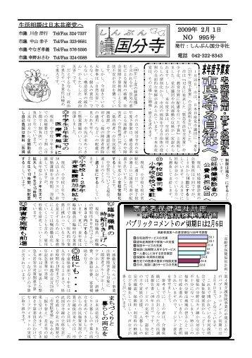 2009年 2月 1日 NO 995号 生活相談は日本共産党へ