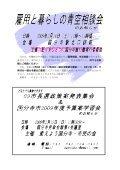 2009年 2月 1日 NO 995号 生活相談は日本共産党へ - Page 2