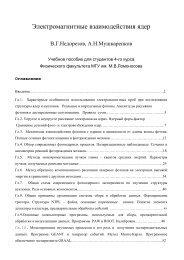 Второе издание учебного пособия (pdf) - Ядерная физика в ...