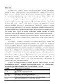 Второе издание учебного пособия (pdf) - Ядерная физика в ... - Page 3