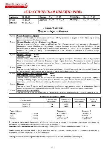 групповые программы Апрель - Октябрь 2009 - Швейцарский Дом ...