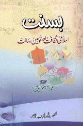 KitaboSunnat.com -- Basant Islami Saqafat ya Toheen e Risalat