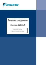 FXLQ-MVE&FXNQ-MVE технические инструкции (рус.)