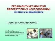 Преаналитический этап лабораторных исследований