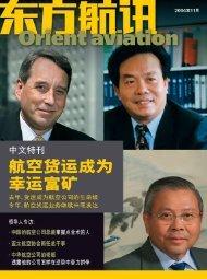 台湾中华航空公司(CAL) - Orient Aviation