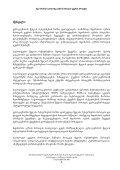 საპილოტე მდინარის აუზის მართვის გეგმა მდინარე - Page 5