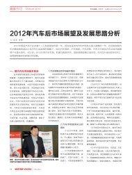 2012年汽车后市场展望及发展思路分析 - 汽车维修与保养