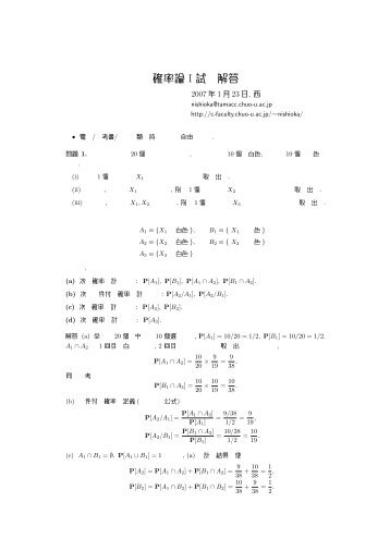 確率論 I 試験解答 - C-faculty