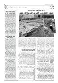 Rƒ«f - Page 3
