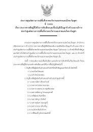 กัมพูชา ประกาศ