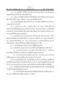 view กระบี่ - Page 5