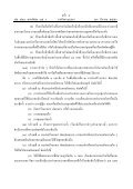 view กระบี่ - Page 6