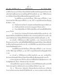 view กระบี่ - Page 7