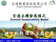 PowerPoint 簡報 - 企業永續發展協會
