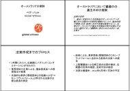 発表資料1[PDF] - 国際環境NGO FoE Japan
