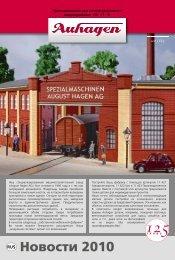 Новости 2010 - Auhagen