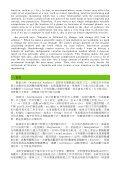 多自變量函數插值法及其在工程上之應用 - 交通部公路總局第二區養護 ... - Page 2