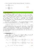 多自變量函數插值法及其在工程上之應用 - 交通部公路總局第二區養護 ... - Page 7