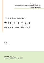 大学経営高度化を実現するアカデミック・リーダーシップ形成・継承・発展 ...