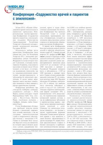Скачать статью в формате pdf