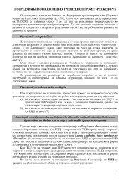 (реекспорт) [pdf] - Царинска управа на Република Македонија