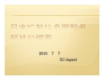 日本における高齢者 教育の概要 - 国際長寿センター