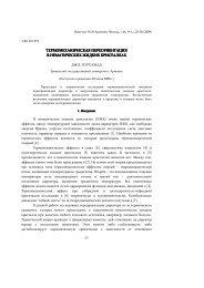 термомеханическая термомеханическая переориентация ...