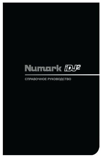 Скачать инструкцию (PDF) - MuzzShop.Ru