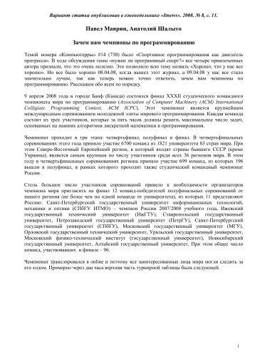 Павел Маврин, Анатолий Шалыто - Кафедра «Технологии ...