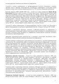 Павел Маврин, Анатолий Шалыто - Кафедра «Технологии ... - Page 4