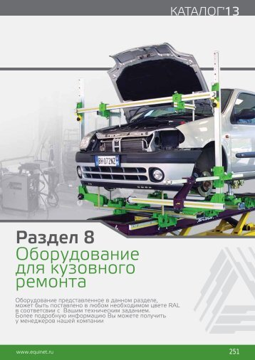 Раздел 8 Оборудование для кузовного ремонта