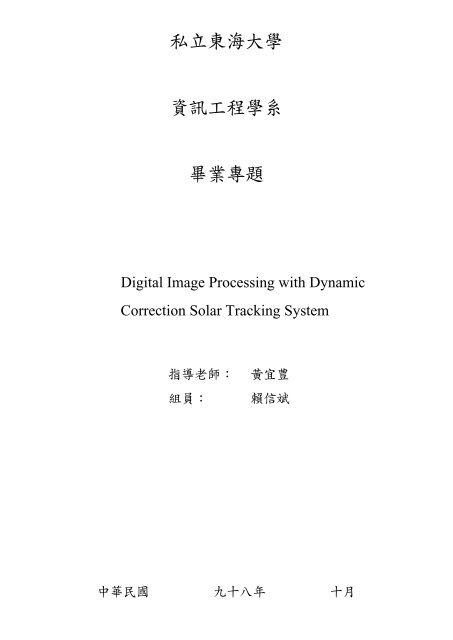 私立東海大學資訊工程學系畢業專題