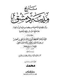 تاريخ مدينة دمشق - ج 53 : محمد بن ذكوان - Nafseislam.Com