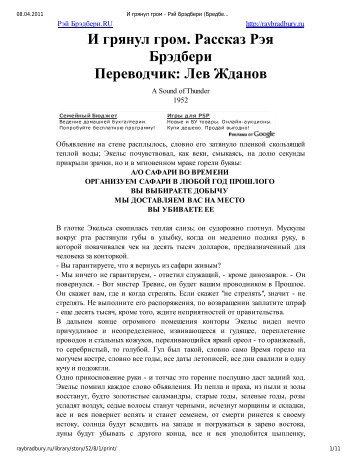 И грянул гром - Рэй Брэдбери - LiveInternet.ru