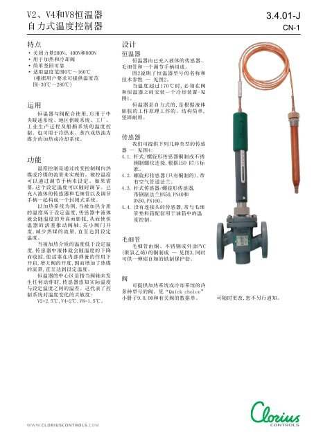 3.4.01-J V2、V4和V8恒温器自力式温度控制器 - Clorius Controls