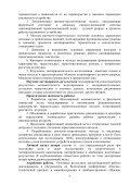 Просмотреть файл - Page 6