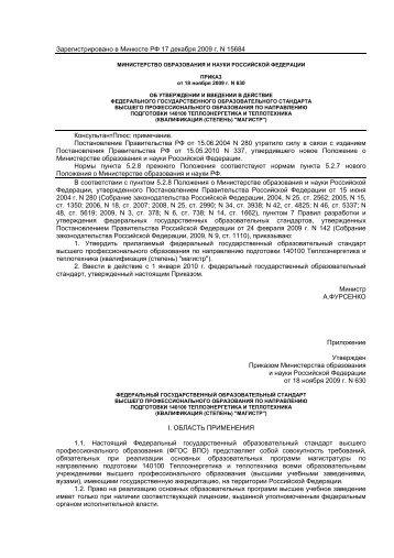 ФГОС ВПО по направлению подготовки 140100 Теплоэнергетика и