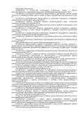ФГОС ВПО по направлению подготовки 140100 Теплоэнергетика и - Page 5