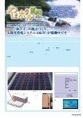 全ファイル (1334KB) - 株式会社 日立産機システム - Page 5
