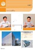 全ファイル (1334KB) - 株式会社 日立産機システム - Page 6