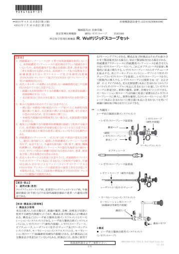 添付文書(PDF)はこちらをクリック - ボストン・サイエンティフィック・ジャパン
