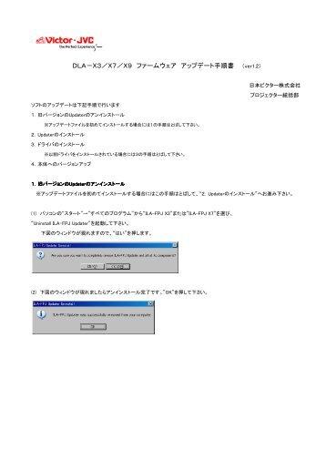 DLA-X3/X7/X9 ファームウェア アップデート手順書 - ビクター
