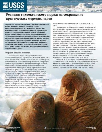 Реакция тихоокеанского моржа на сокращение арктических ...